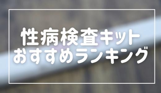 【匿名発送】家族にバレない性病検査キットおすすめランキングBEST3【高精度】